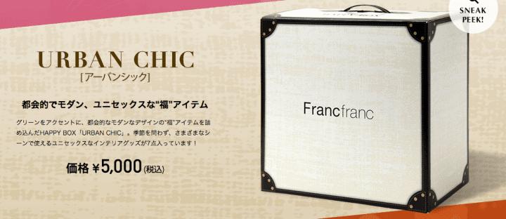 francfranc_luckybag