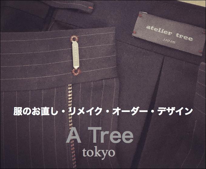 A Tree tokyo