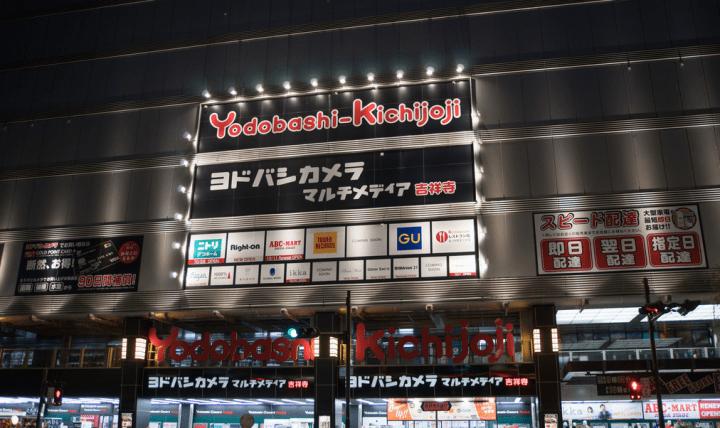 yodobashikichijoji
