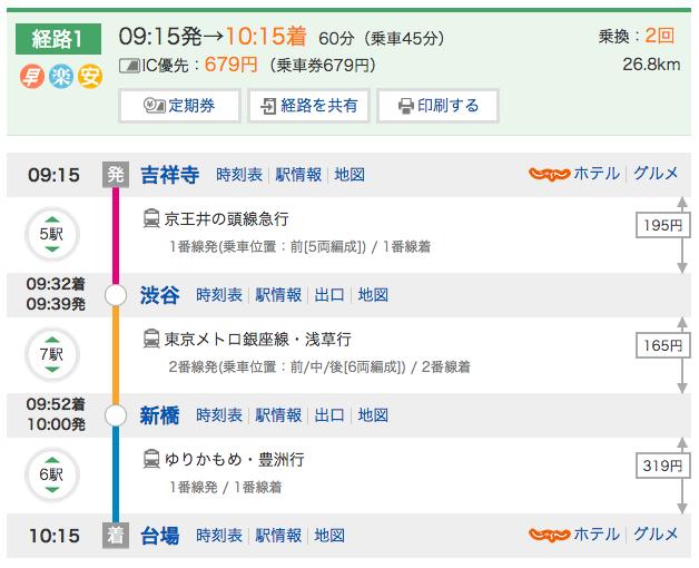 daiba_train