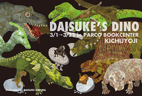 daisukes_dino1