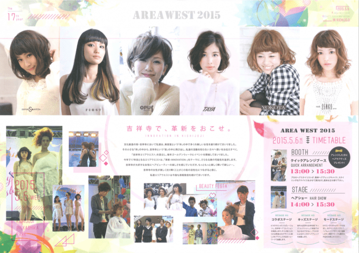 areawest2015_1