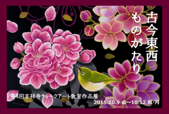 2015chalkart4th