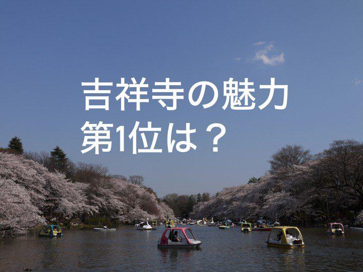 appeal_kichijoji