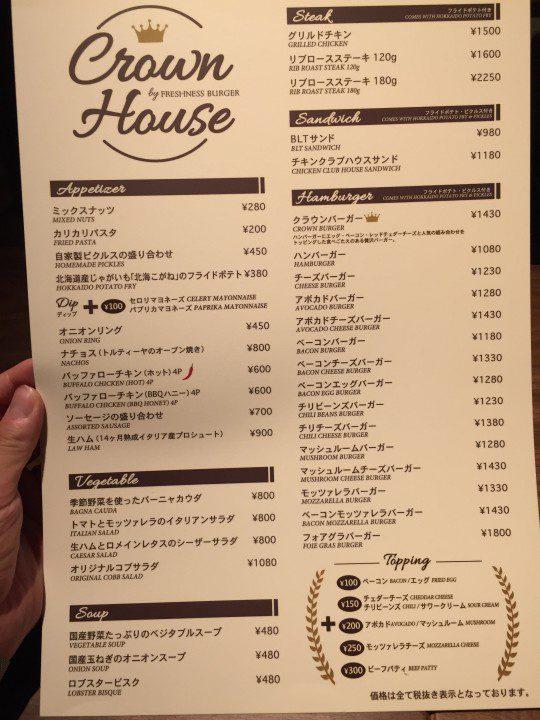 crownhouse_repo2
