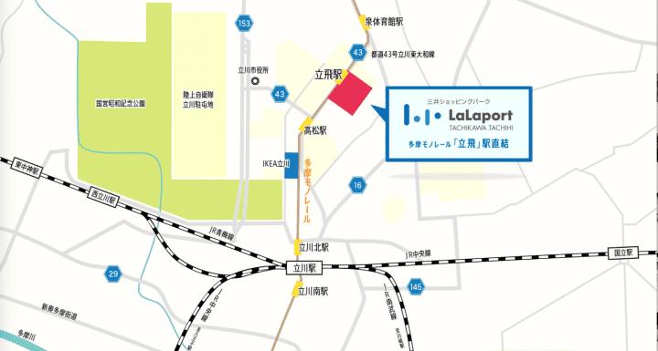 lalaport_tachikawa3