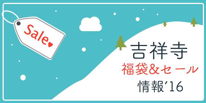 kichijoji_sale2016