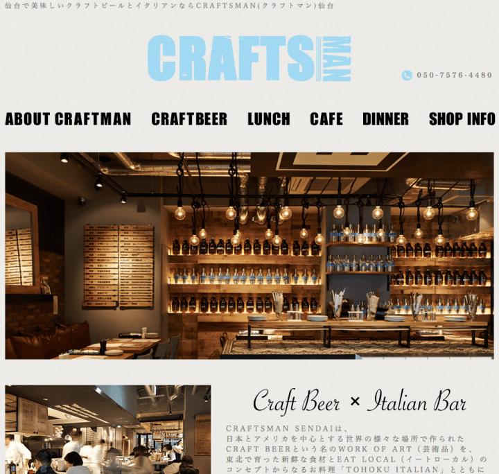 img via craftsman-sendai.com