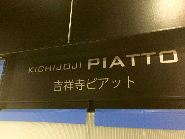 kichijoji_piatto1