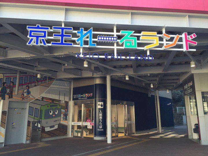 plarail_inokashira2