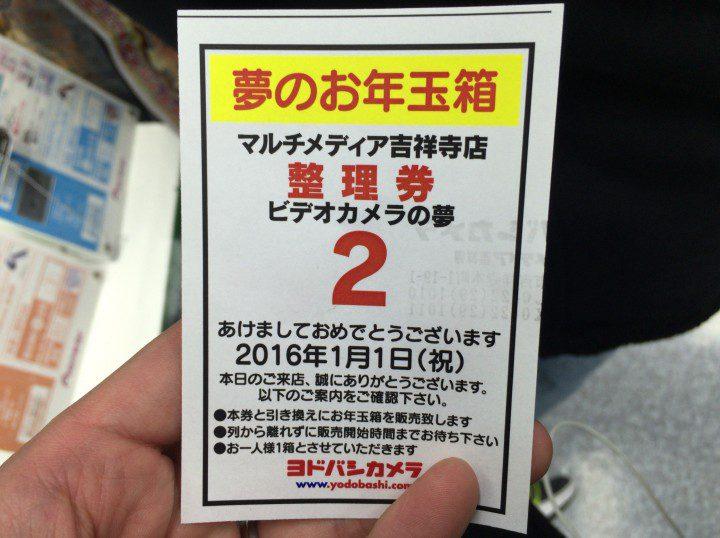 yodobashi_luckybag1