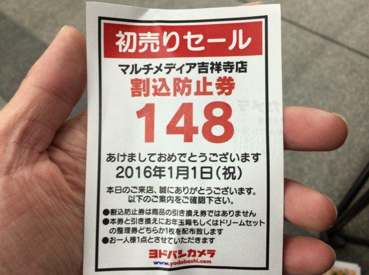 yodobashi_luckybag3