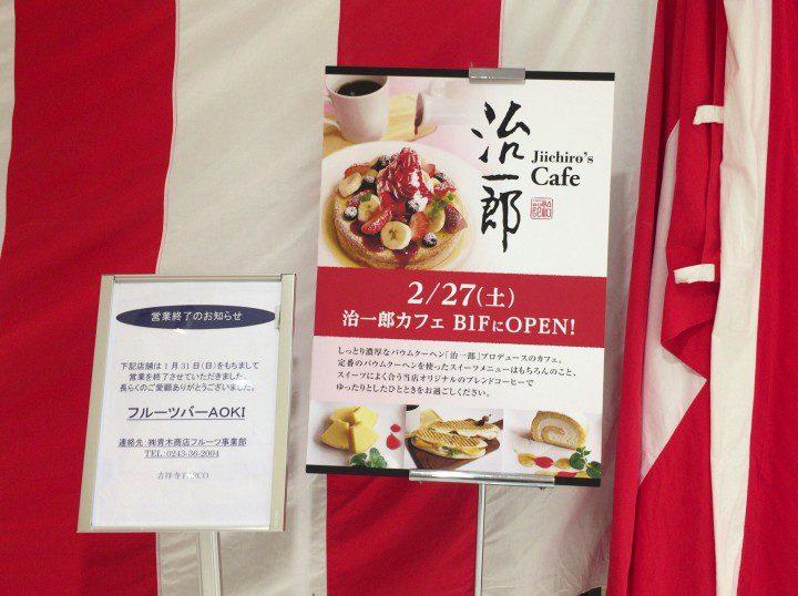 jiichiroscafe1