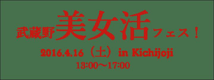 bijokatsu1