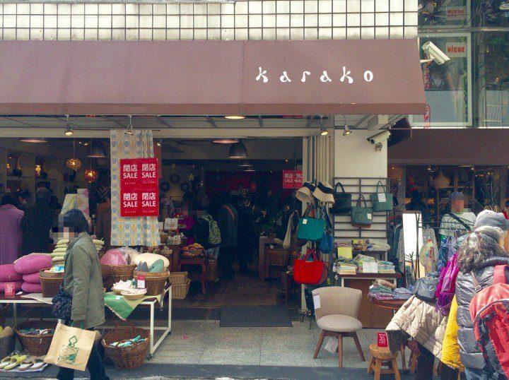 karako1