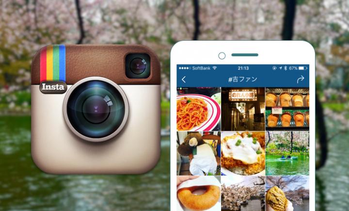 instagram_kichifan_hashtag