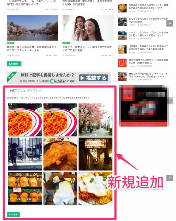 screen_kichifan_home