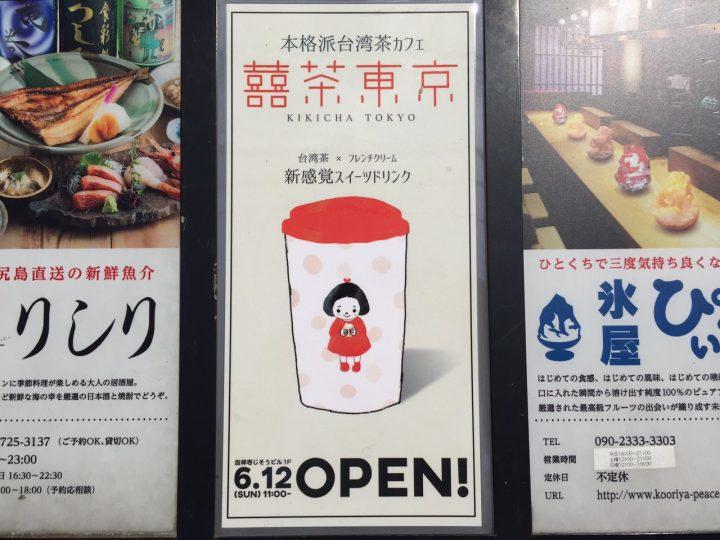 kikicha_tokyo