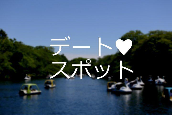 kichi_date_spot