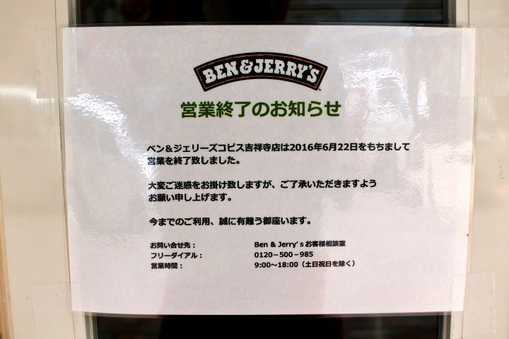 benjerrys_closed1