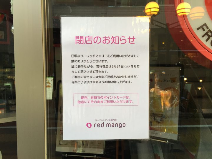 redmango_closed2