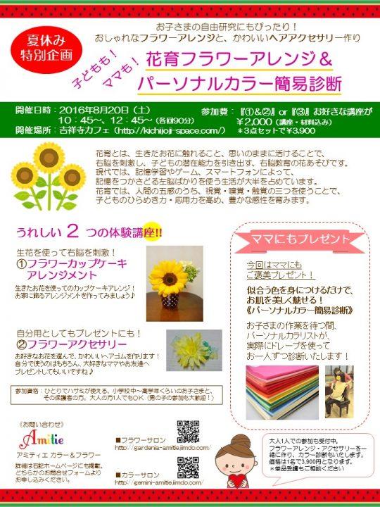 amitie_event_poster