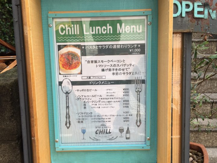 chill_lunch2