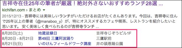 読者が吉祥寺関連の検索をして吉ファン記事を発見すると、記事リンク下にイベント情報を見ることが出来ます。