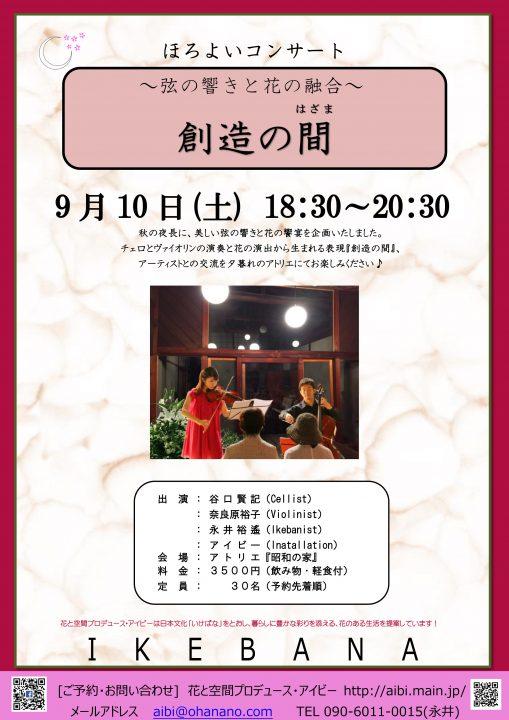 horoyoi_concert2