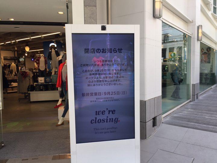 oldnavy_closed2