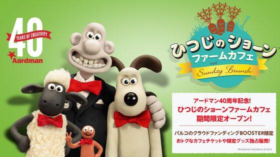 shaun_the_sheep11