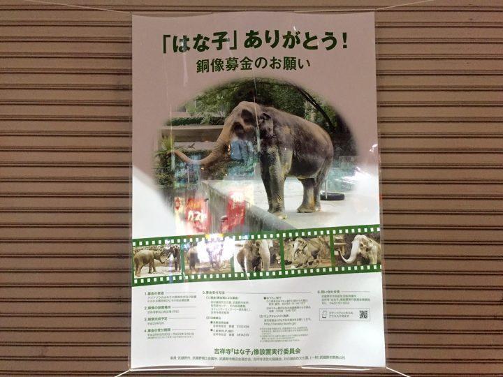 hanako_dozo