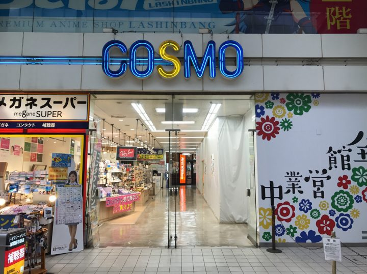 cosmo_building1