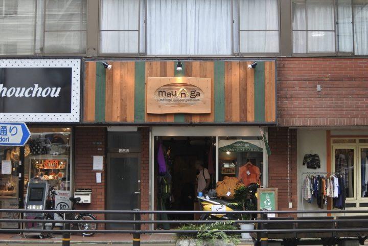 maunga_kichijoji1