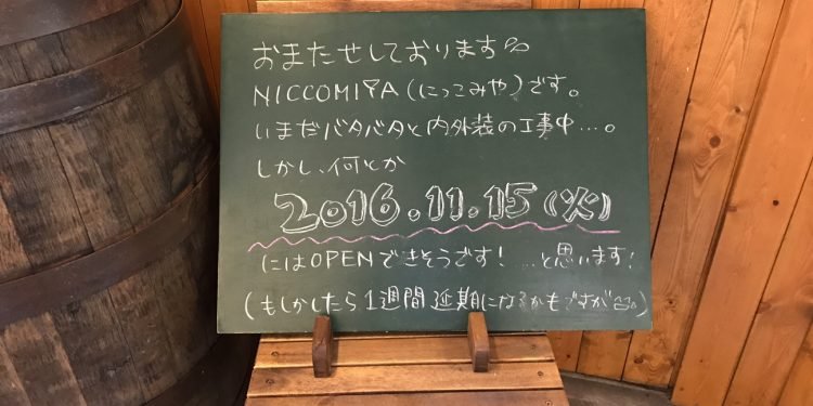 niccomiya_open2