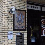 吉祥寺東急裏にある老舗カフェの「究極のフレンチトースト」焼き上げに15分