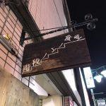 「吉祥寺の二階にある食堂は名店」というジンクスを証明するお店 15選