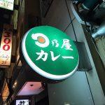 吉祥寺にオープンした「日乃屋カレー」の名物カツカレーが激ウマ絶品!