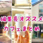 吉祥寺で100店舗以上訪れた編集長おすすめのカフェまとめ 35選