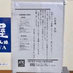 吉祥寺駅近の「大戸屋 ごはん処」が閉店へ