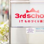 吉祥寺の小・中学生向けプログラミング教室「3rdschool」レポート!