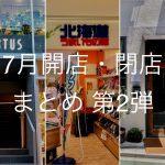吉祥寺7月開店・閉店のお店まとめ第2弾!今年最大のオープンラッシュ