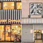 マジでー?!吉祥寺サンロードのミスドと元祖寿司が長期休店へ