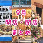 吉祥寺9月開店・閉店のお店まとめ!激オープンラッシュ再び!