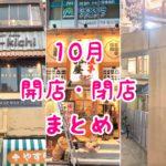 吉祥寺10月開店・閉店のお店まとめ!中華・中米・焼肉・バーガー幅広くオープン