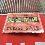 サンロードの一等地にある帽子店「シャズボット」が閉店へ