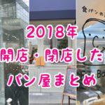 2018年、開店・閉店した吉祥寺のパン屋まとめ!超激しかった入れ替わり