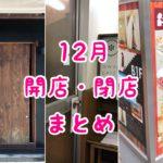 吉祥寺12月開店・閉店のお店まとめ!怒涛のオープンラッシュ&名店カフェ閉店