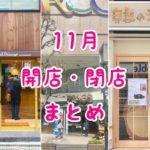 吉祥寺11月開店・閉店のお店まとめ!話題店のオープンラッシュ!