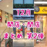 【衝撃の閉店】吉祥寺12月開店・閉店のお店まとめ第2弾!2018年最後まで波乱